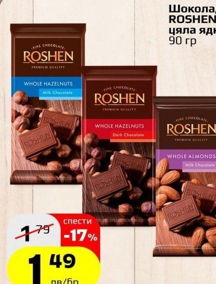 Шоколад в Мерканто