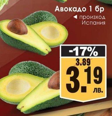 Авокадо в КАМ Маркет