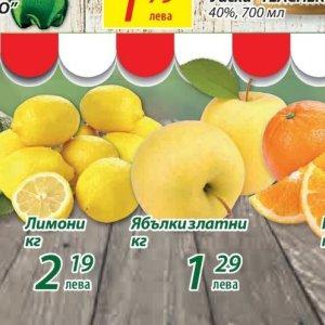 Ябълки в T MARKET
