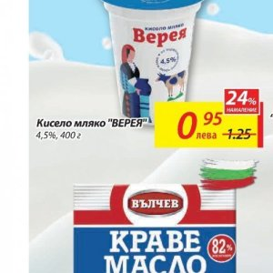 Кисело мляко верея  в T MARKET
