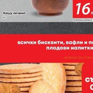Бисквити в T MARKET