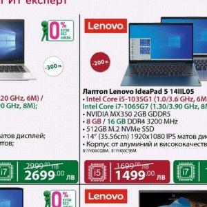 Лаптоп lenovo  в Ardes.bg