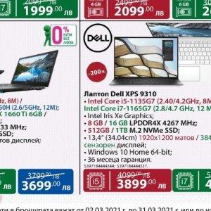 Лаптоп dell  в Ardes.bg