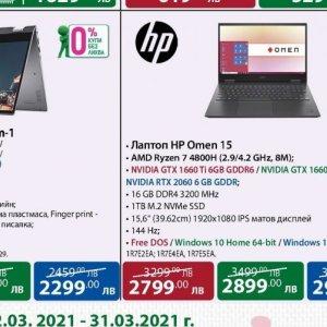 Лаптоп hp HP в Ardes.bg