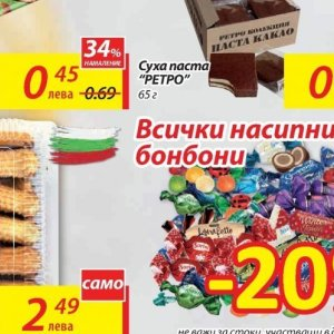 Бонбони в T MARKET