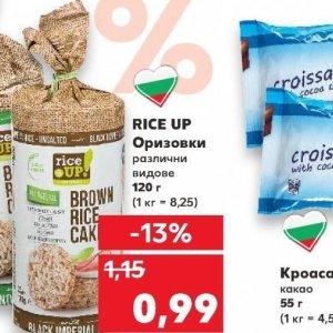 Оризовки в Kaufland хипермаркет
