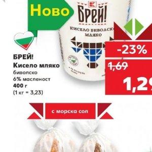 Кисело мляко в Kaufland хипермаркет