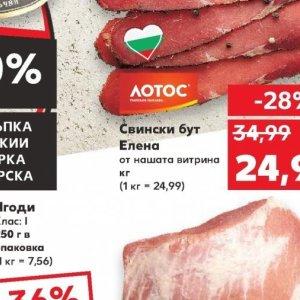 Свинско месо в Kaufland хипермаркет