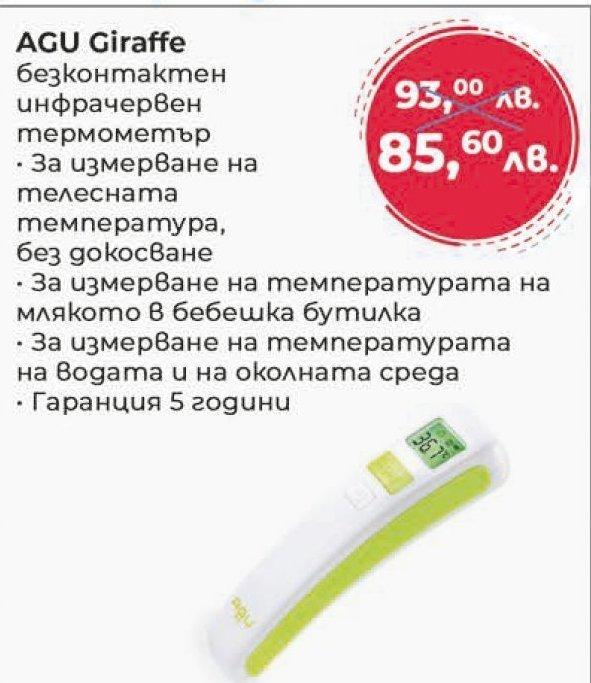 Безконтактен инфрачервен термометър в Аптеки Запад