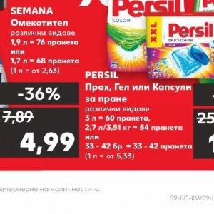 Капсули за пране persil  в Kaufland хипермаркет