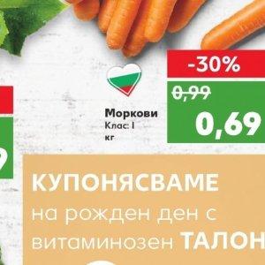 Моркови в Kaufland хипермаркет