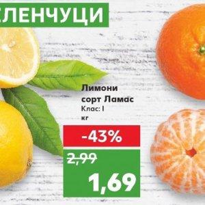 Лимони в Kaufland хипермаркет