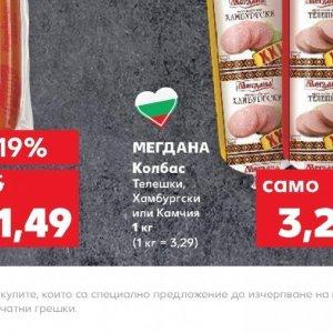Колбас в Kaufland хипермаркет