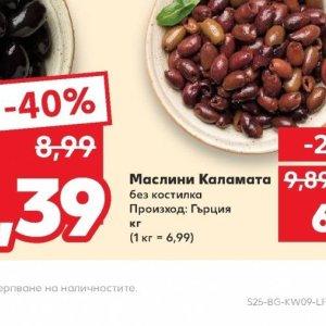 Маслини в Kaufland хипермаркет
