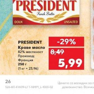Масло president  в Kaufland хипермаркет