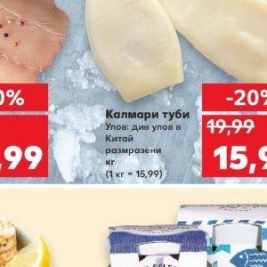 Морски дарове в Kaufland хипермаркет