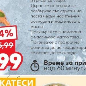 Маслиново масло в Kaufland хипермаркет