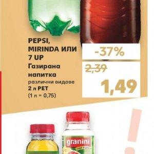 Газирана напитка в Kaufland хипермаркет