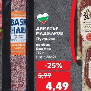 Луканки в Kaufland хипермаркет