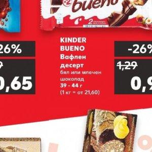 Десерт kinder  в Kaufland хипермаркет