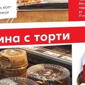 Торта в Kaufland хипермаркет