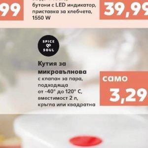 Микровълнова фурна в Kaufland хипермаркет