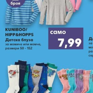 Детска блуза в Kaufland хипермаркет