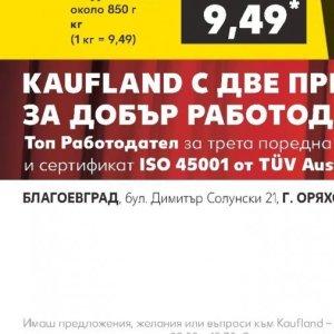 Топ в Kaufland хипермаркет
