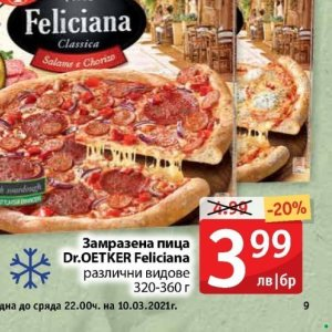 Пица в Фантастико