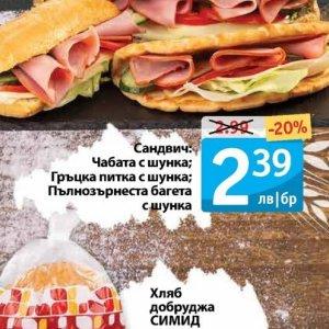 Сандвич в Фантастико