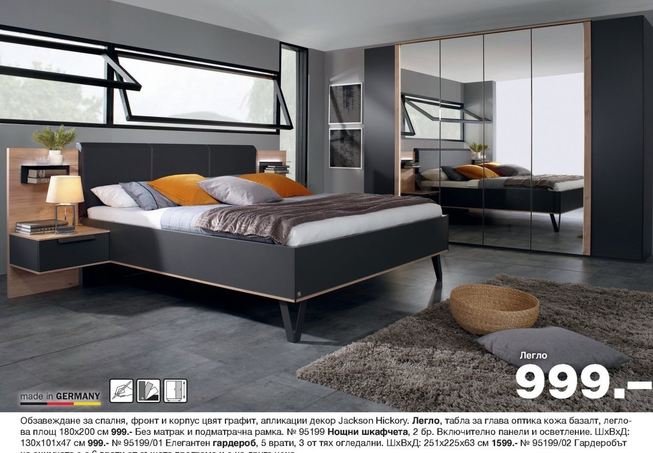 Обзавеждане за спалня в Como