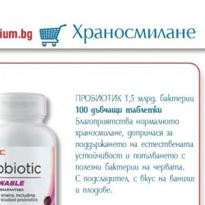 Пробиотик в Ремедиум