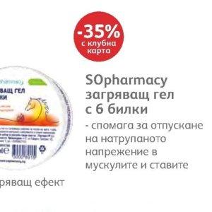 Загряващ гел в Аптеки SOpharmacy