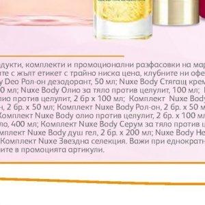 Олио за тяло в Аптеки SOpharmacy