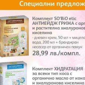 Крем за лице в Аптеки SOpharmacy