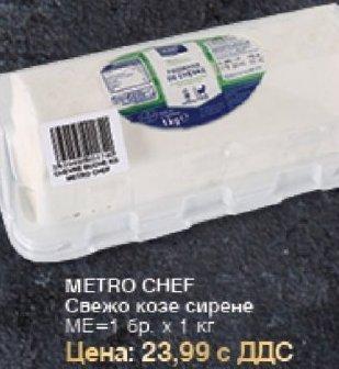 Козе сирене в МЕТРО