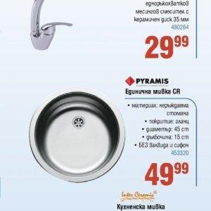 Кухненска мивка в Практикер