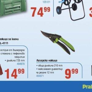 Лозарска ножица в Практикер