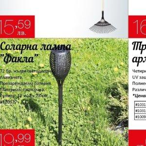 Лампа в Крез