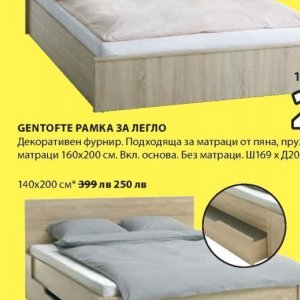 Легло в JYSK
