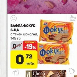 Течен шоколад в EDEA