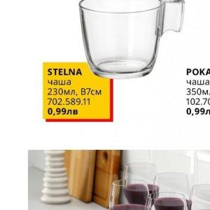 Чаша в ИКЕА