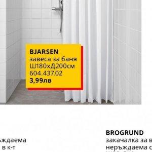 Завеса за баня в ИКЕА