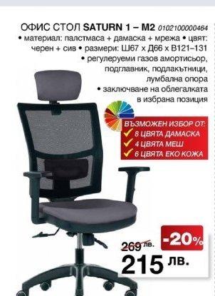 Офис стол в Еником М
