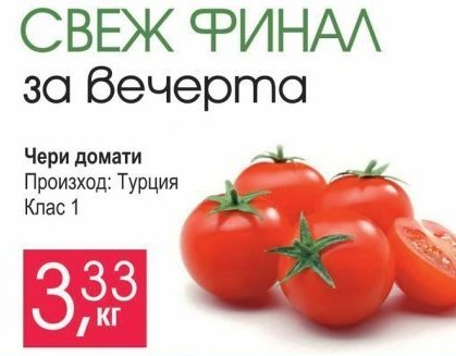 Чери домати в Супермаркети CBA