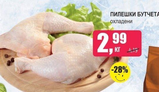 Пилешки бутчета в Супермаркети CBA