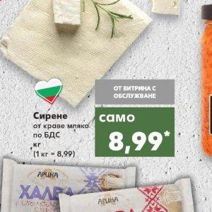 Дезодорант rexona  в Kaufland хипермаркет