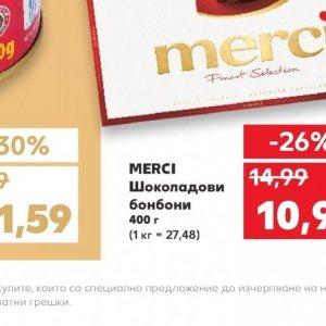 Бонбони merci  в Kaufland хипермаркет