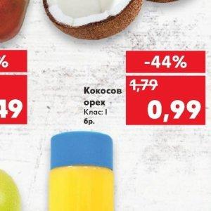 Кокосов орех в Kaufland хипермаркет