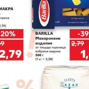 Макаронени изделия barilla  в Kaufland хипермаркет